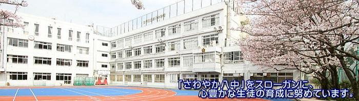 ホーム - 文京区立第八中学校